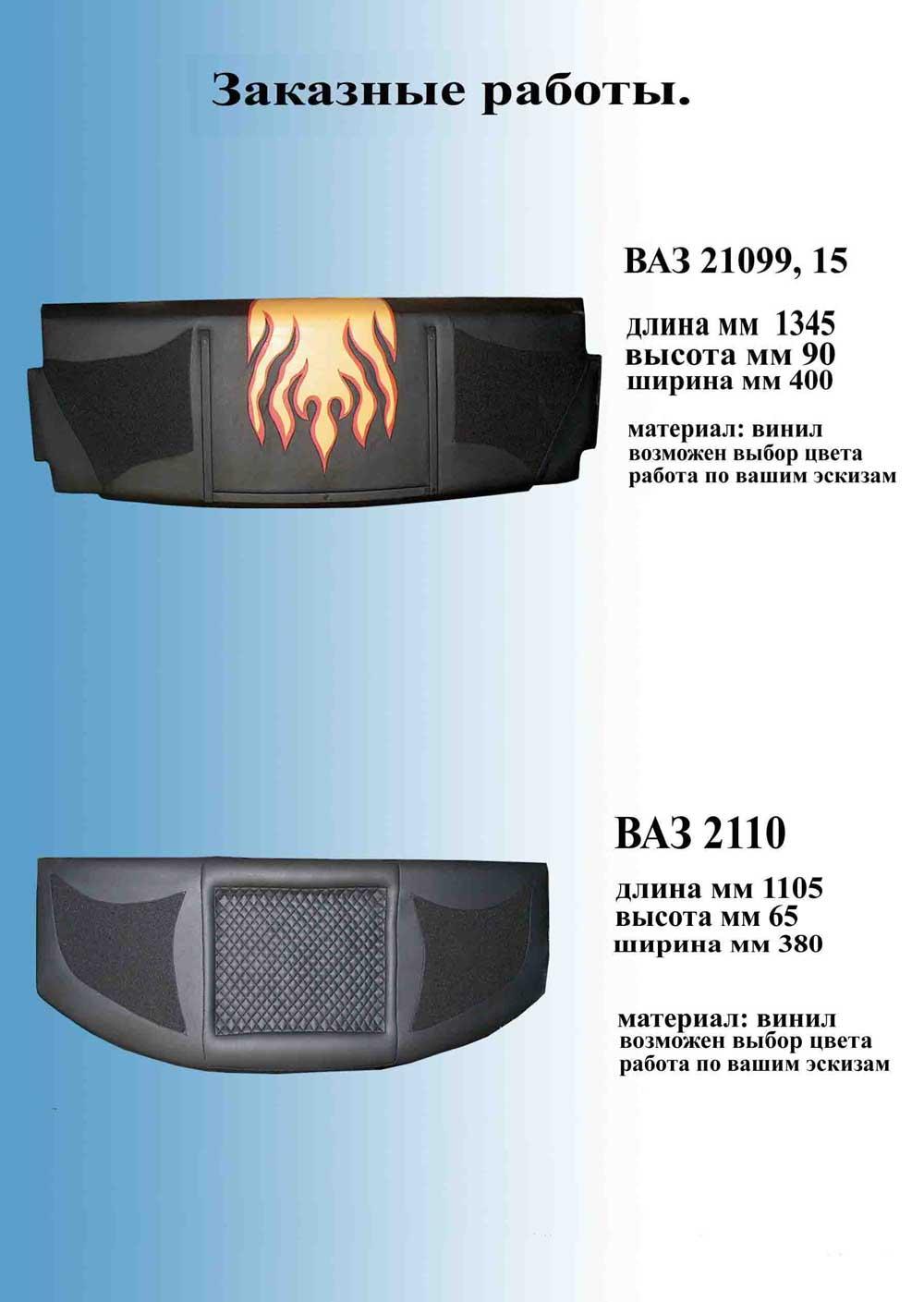 Полка для ВАЗ Приора Седан изготовление и продажа / Полки для установки акустики